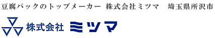 豆腐パックのトップメーカー株式会社ミツマ埼玉県所沢市、株式会社ミツマ